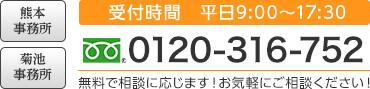 0120-316-752 受付時間 平日9:00~17:30