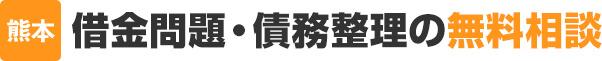 熊本 借金問題・債務整理の無料問題 田中ひろし法律事務所